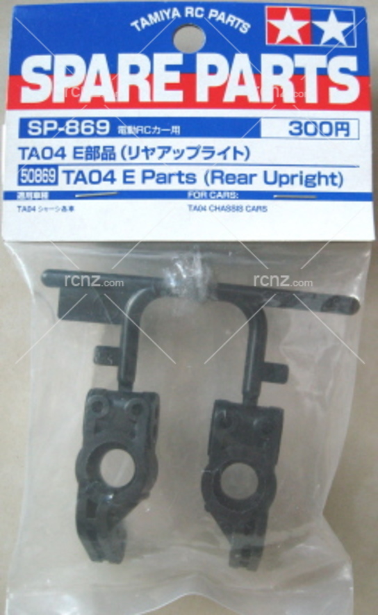 Tamiya - TA-04 E Part (Rear Uprights) image