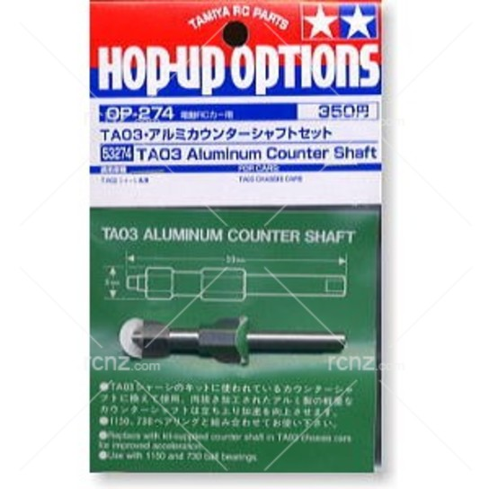 Tamiya - TA-03 Aluminium Counter Shaft image